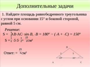 Дополнительные задачи 1. Найдите площадь равнобедренного треугольника с углом