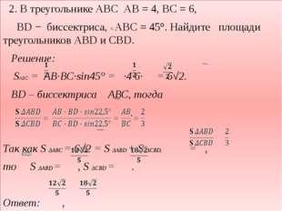 2. В треугольнике АВС АВ = 4, ВС = 6, ВD − биссектриса, < АВС = 45°. Найдите
