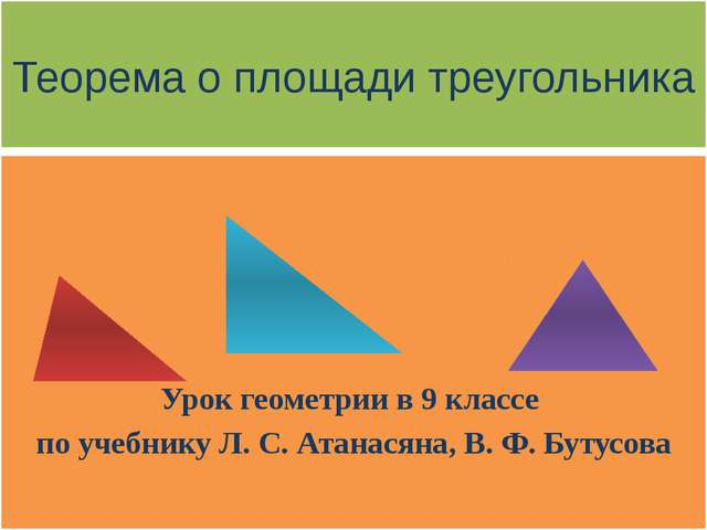 Теорема о площади треугольника Урок геометрии в 9 классе по учебнику Л. С. Ат...
