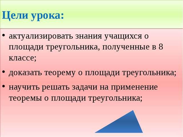 Цели урока: актуализировать знания учащихся о площади треугольника, полученны...