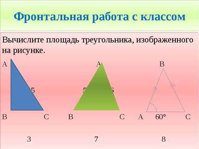 Фронтальная работа с классом Вычислите площадь треугольника, изображенного на...
