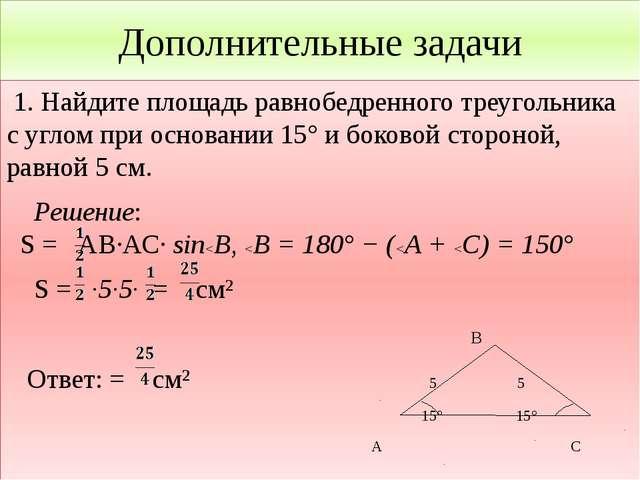 Дополнительные задачи 1. Найдите площадь равнобедренного треугольника с углом...