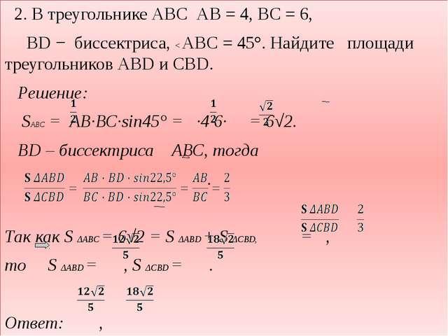 2. В треугольнике АВС АВ = 4, ВС = 6, ВD − биссектриса, < АВС = 45°. Найдите...