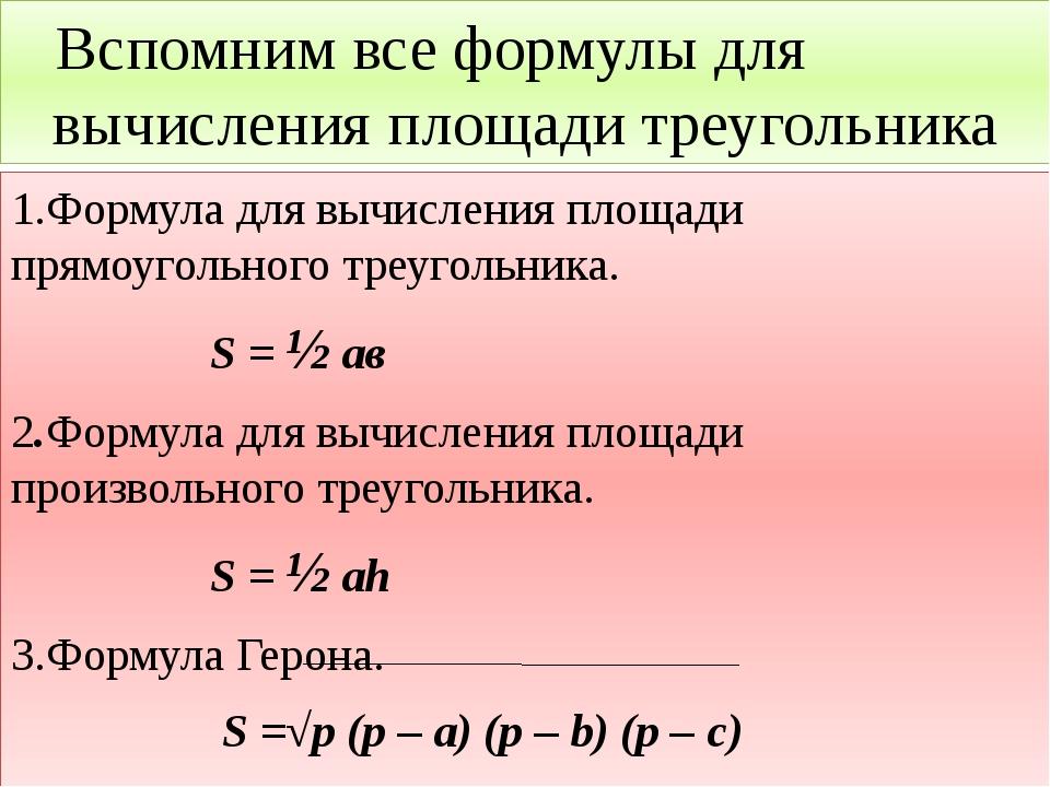 Вспомним все формулы для вычисления площади треугольника 1.Формула для вычисл...