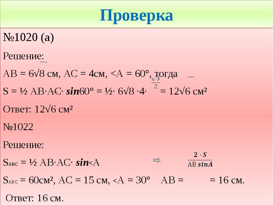 Проверка №1020 (а) Решение: АВ = 6√8 см, АС = 4см,