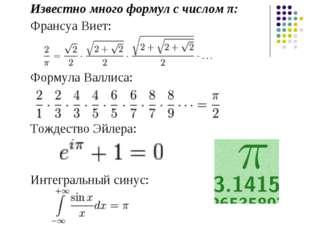 Известно много формул с числом π: Франсуа Виет: Формула Валлиса: Тождеств