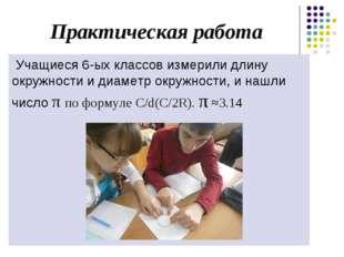Практическая работа Учащиеся 6-ых классов измерили длину окружности и диаметр