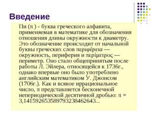Введение Пи (π ) - буква греческого алфавита, применяемая в математике для о