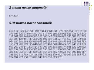 2 знака после запятой: π ≈ 3,14 510 знаков после запятой: π ≈ 3,141 592 6