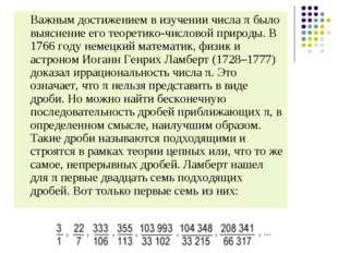 Важным достижением в изучении числа π было выяснение его теоретико-числовой