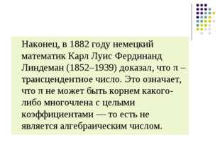 Наконец, в 1882 году немецкий математик Карл Луис Фердинанд Линдеман (1852–1