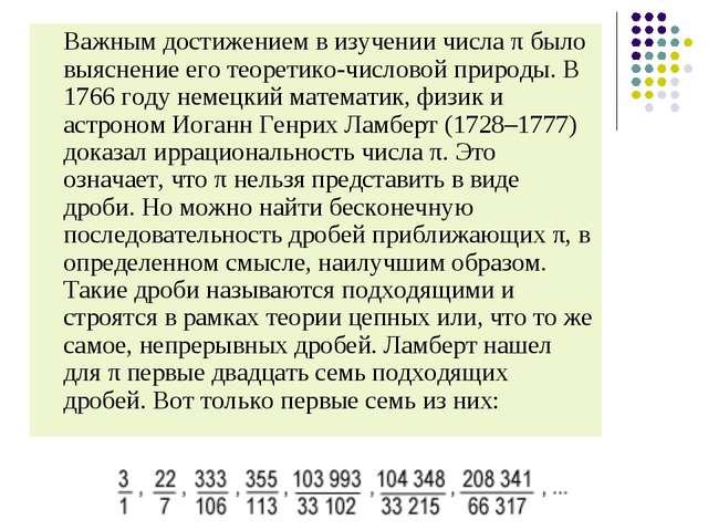 Важным достижением в изучении числа π было выяснение его теоретико-числовой...