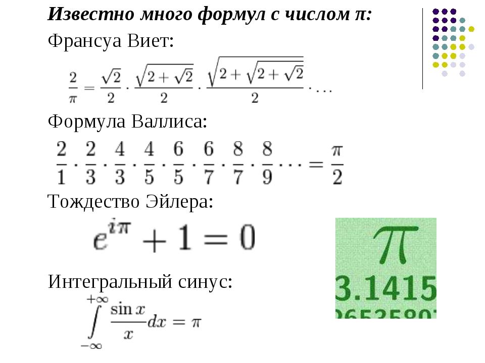 Известно много формул с числом π: Франсуа Виет: Формула Валлиса: Тождеств...