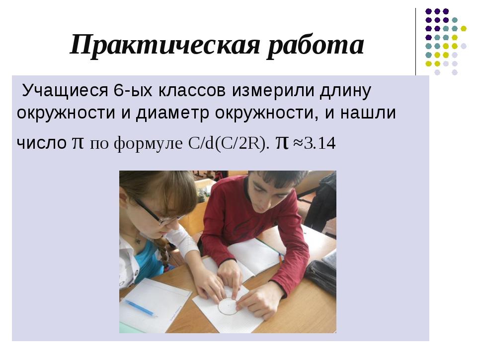 Практическая работа Учащиеся 6-ых классов измерили длину окружности и диаметр...