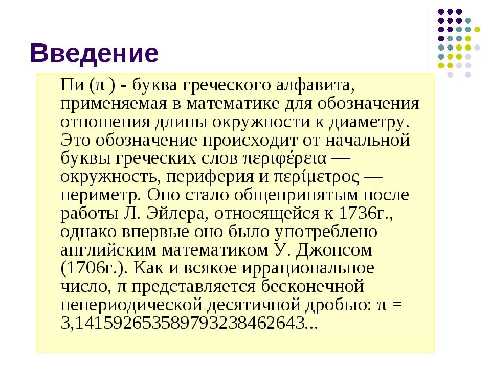 Введение Пи (π ) - буква греческого алфавита, применяемая в математике для о...