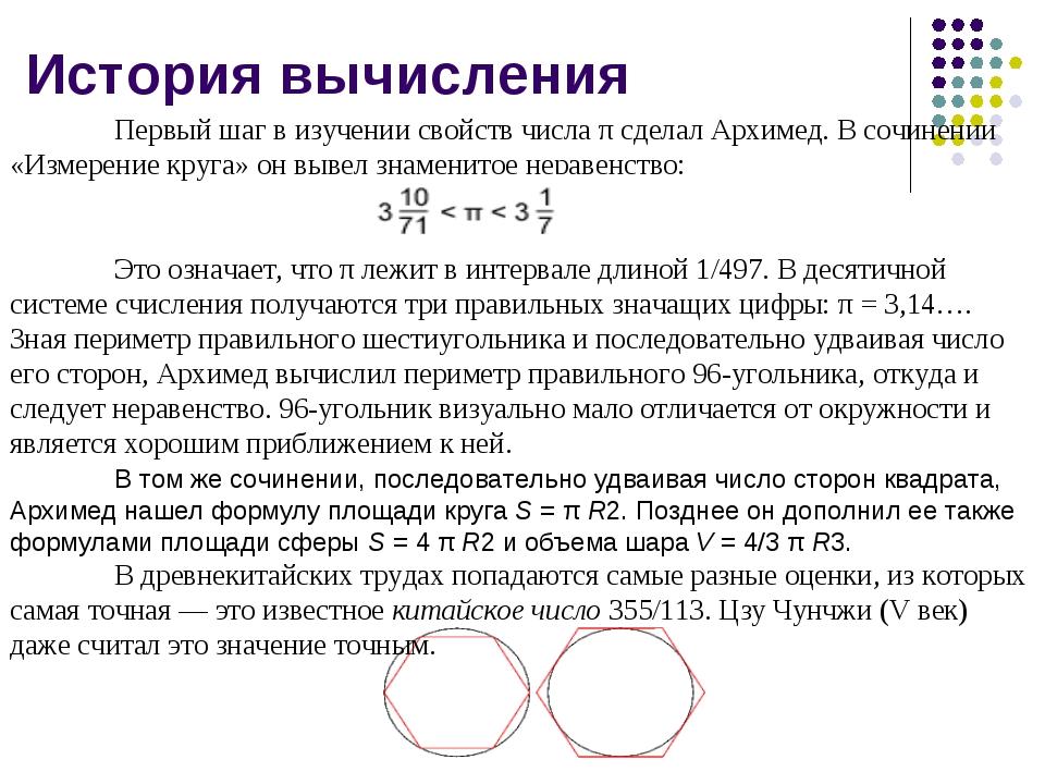 История вычисления Первый шаг в изучении свойств числа π сделал Архимед. В...