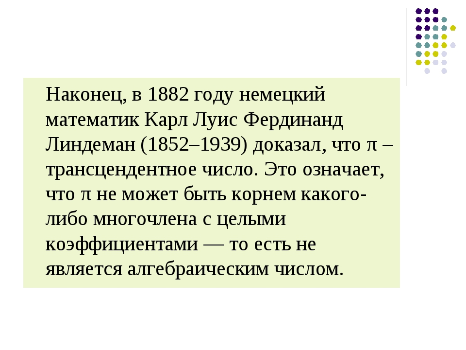Наконец, в 1882 году немецкий математик Карл Луис Фердинанд Линдеман (1852–1...