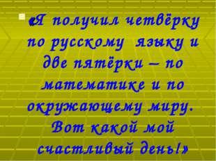 «Я получил четвёрку по русскому языку и две пятёрки – по математике и по окру