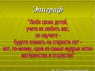 Эпиграф В.А.Сухомлинский.