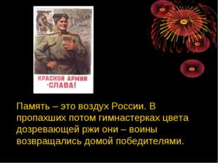 Память – это воздух России. В пропахших потом гимнастерках цвета дозревающей