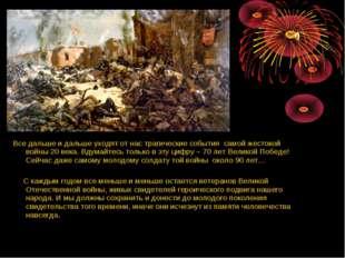 Все дальше и дальше уходят от нас трагические события самой жестокой войны 20