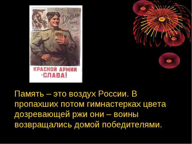 Память – это воздух России. В пропахших потом гимнастерках цвета дозревающей...