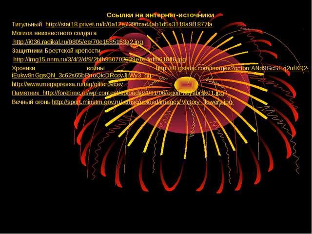 Ссылки на интернет-источники Титульный http://stat18.privet.ru/lr/0a12a7390ca...