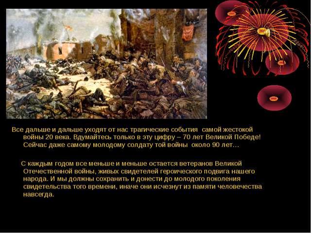 Все дальше и дальше уходят от нас трагические события самой жестокой войны 20...