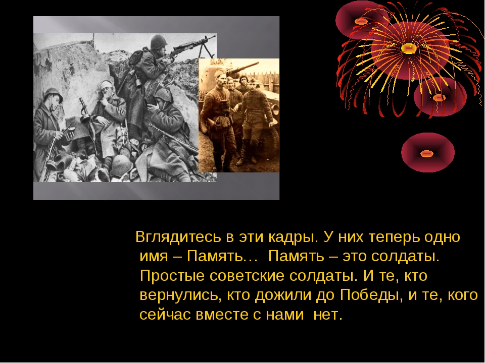 Вглядитесь в эти кадры. У них теперь одно имя – Память… Память – это солдаты...