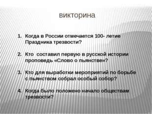 викторина Когда в России отмечается 100- летие Праздника трезвости? Кто сост