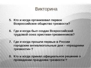 Викторина Кто и когда организовал первое Всероссийское общество трезвости? Гд
