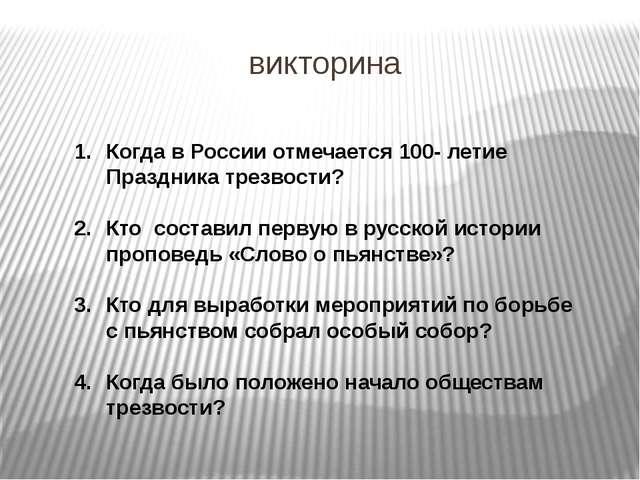 викторина Когда в России отмечается 100- летие Праздника трезвости? Кто сост...