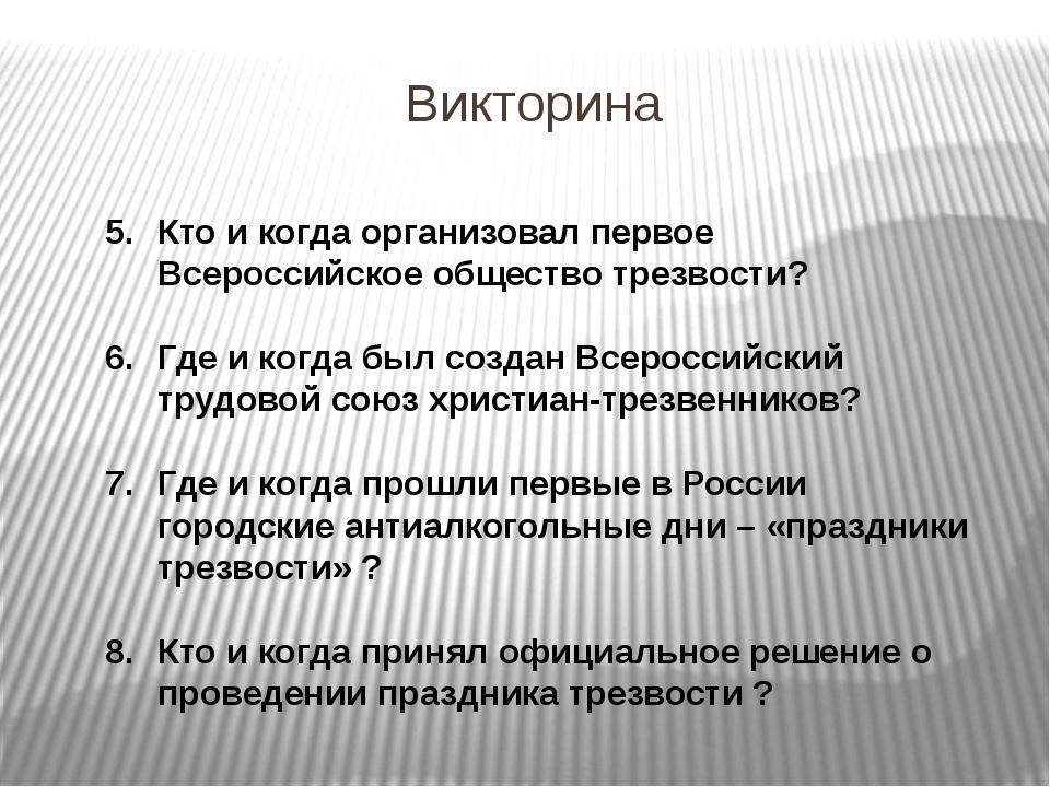 Викторина Кто и когда организовал первое Всероссийское общество трезвости? Гд...