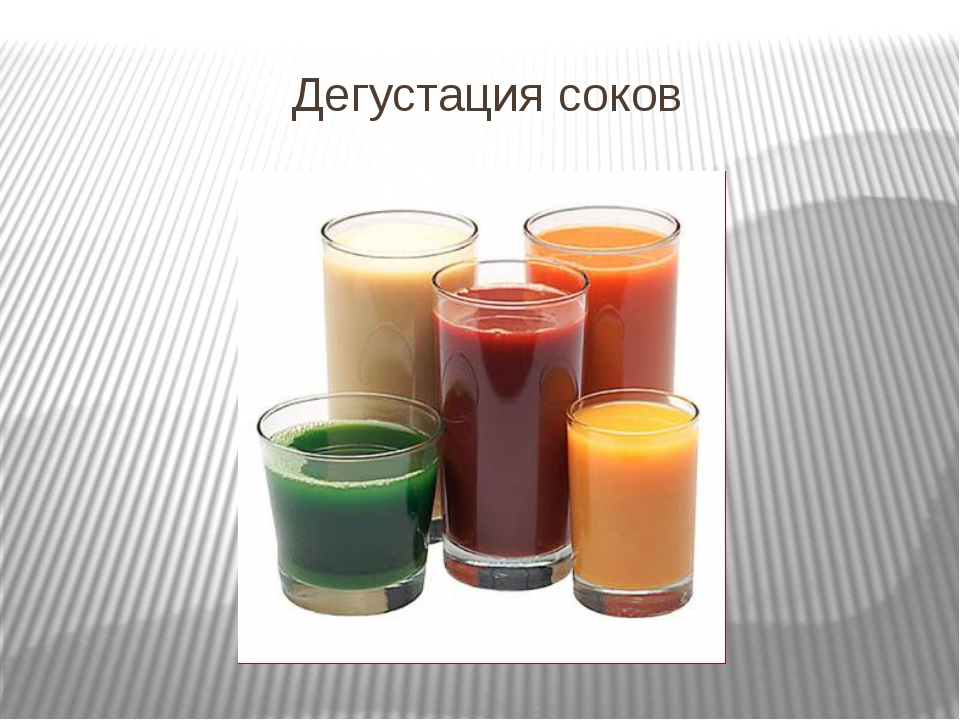 Дегустация соков
