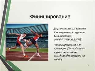 Финиширование Заключительным усилием для сохранения скорости бега является ФИ