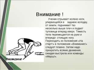 Внимание ! Ученик отрывает колено ноги, упирающейся в заднюю колодку, от земл