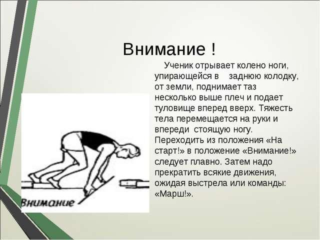 Внимание ! Ученик отрывает колено ноги, упирающейся в заднюю колодку, от земл...