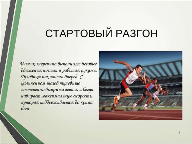 СТАРТОВЫЙ РАЗГОН Ученик энергично выполняет беговые движения ногами и работая...