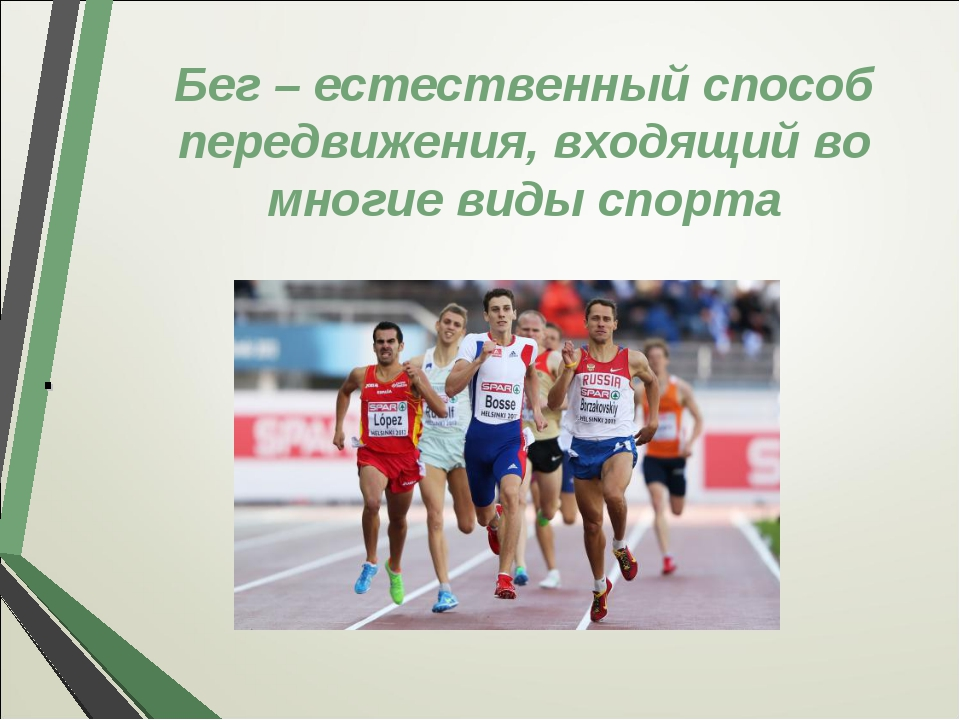 Бег – естественный способ передвижения, входящий во многие виды спорта .
