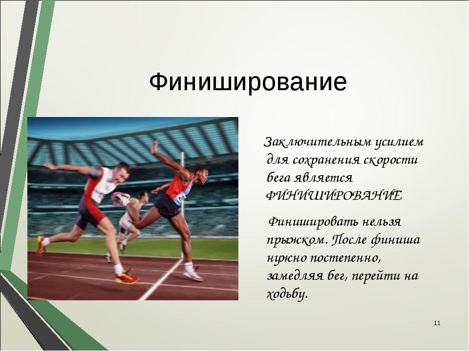 Финиширование Заключительным усилием для сохранения скорости бега является ФИ...