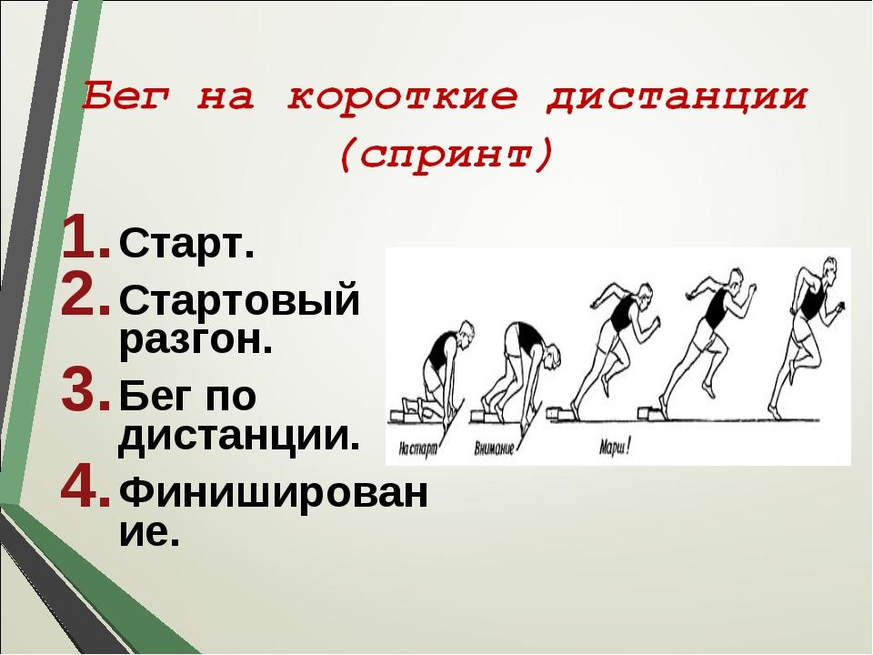 18 главным элементом техники бега на длинные дистанции является правильная работа ног