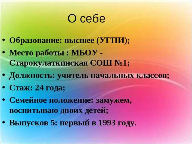Образование: высшее (УГПИ); Место работы : МБОУ - Старокулаткинская СОШ №1; Д...
