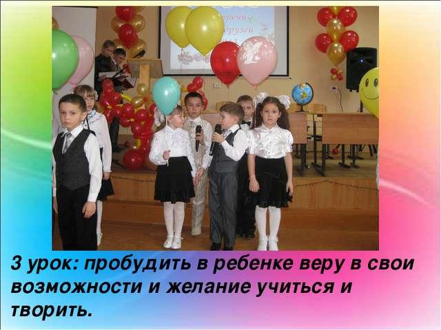 3 урок: пробудить в ребенке веру в свои возможности и желание учиться и твори...