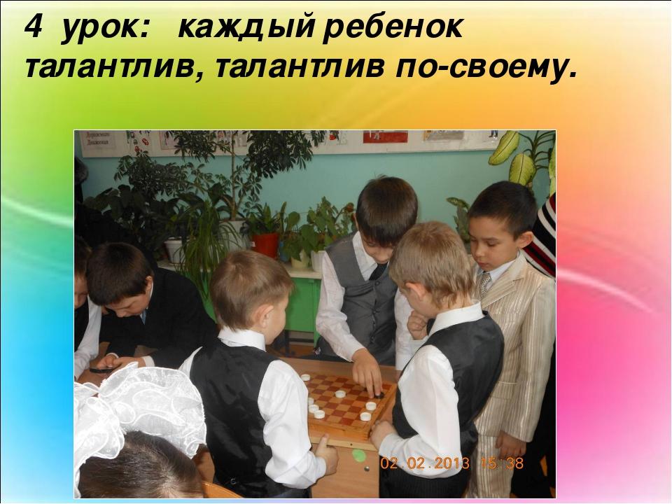 4 урок: каждый ребенок талантлив, талантлив по-своему.