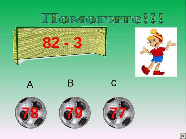 82 - 3 В с А