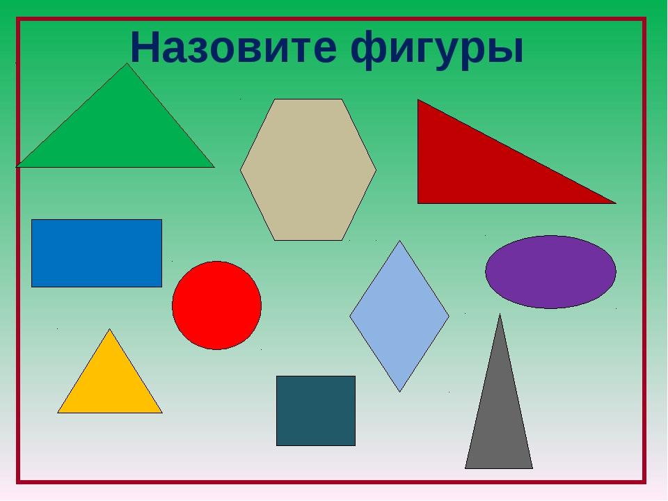 Картинки плоские геометрические фигуры старшая группа