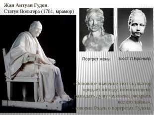 «Основное значение этот скульптор придает взгляду, помогающему разгадать душу