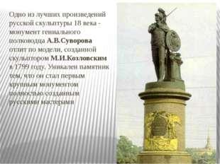 Одно из лучших произведений русской скульптуры 18 века - монумент гениального