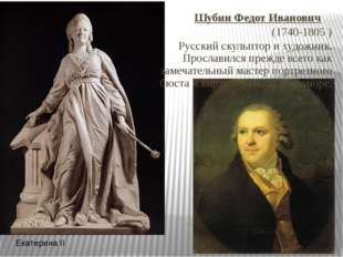 Шубин Федот Иванович (1740-1805 ) Русский скульптор и художник. Прославился п