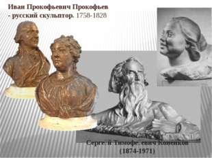 Иван Прокофьевич Прокофьев - русский скульптор. 1758-1828 Серге́й Тимофе́евич